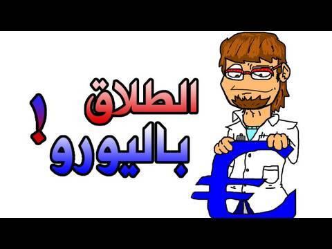 نشرة غسيل - نشرة غسيل - طلاق باليورو