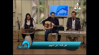 طعم البيوت : فرقة ترانيم .. حلقة الاثنين 24 ديسمبر 2018