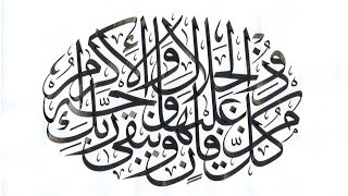Surah Rahman - Saad Al Qureshi سورة الرحمن