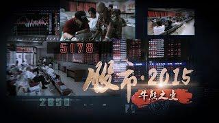 2015中国股市牛熊之变