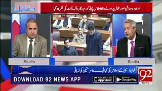 Why PM imran khan did not attend national assembly meeting? | 1 Nov 2018 | 92NewsHD