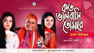 Harun Kisinjar - Koto Bhalobashi Tomare | কত ভালবাসি তোমারে | Bangla Koutuk Noksha 2017