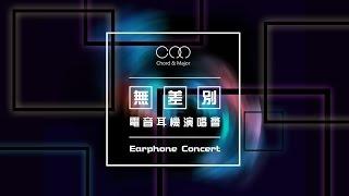 【Chord & Major】無差別電音耳機演唱會  活動記錄