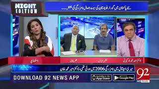 NAB cases on PTI key workers |15 Sep 2018 | 92NewsHD
