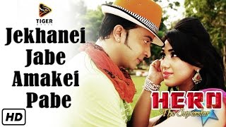 Jekhanei Jabe Amakei Pabe (HD Video Song) | Hero The Superstar (2014) | Shakib Khan & Apu Biswas width=