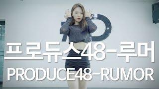 PRODUCE 48 (프로듀스 48) - RUMOR (루머) Dance Cover (#DPOP Mirror Mode)