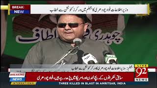 Jhelum | Fawad chaudhry addresses workers convention | 18 Nov 2018 | Headlines | 92NewsHD