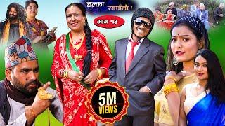 Halka Ramailo | Episode 13 | 01 December  2019 | Balchhi Dhrube, Raju Master | Nepali Comedy