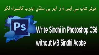 How to write sindhi in photoshop cs6 videos / InfiniTube