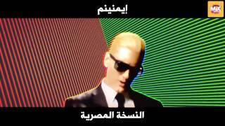 ايمينيم النسخة المصرية - Eminem Egyptian Version❤️😂