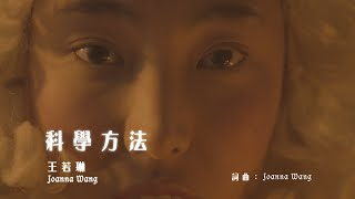 Joanna Wang 王若琳《The Scientific Method 科學方法》 Official Music Video 1080p