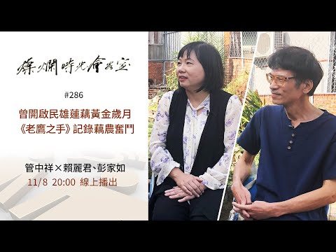 曾開啟民雄蓮藕黃金歲月 《老鷹之手》記錄藕農奮鬥- YouTube