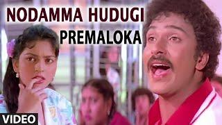 Nodamma Hudugi Video Song || Premaloka || S.P. Balasubrahmanyam,Latha Hamsalekha width=