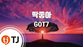 [TJ노래방] 딱좋아(Just right) - GOT7 (Just right - GOT7) / TJ Karaoke