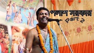 Palash Sarkar | Prabhu Shamyananda ( Part 2 ) | Bangla Bhakti Geeti