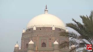 Multan : Hazrat Shah Rukn E Alam's urs started in Madina tul olia - 23 January 2018