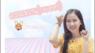 OPV. Bamboo BNK48 แบมบู ความหวาน(Oct.  U-PRINCE Series)-พิกเล็ท