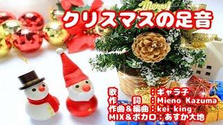 「クリスマスの足音」 作詞:Mieno Kazuma 作曲:kei king MIX/歌入れ:あすか大地