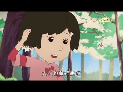 《杮子色的街燈》-油桐花與七彩珠(上)