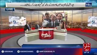 Bakhabar Subh -16-05-2016- 92NewsHD