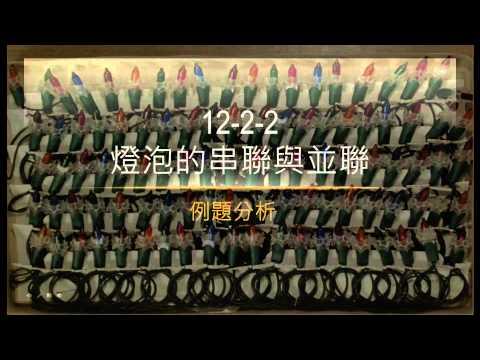 國小_自然_12-2-2燈泡串聯與並聯 - YouTube