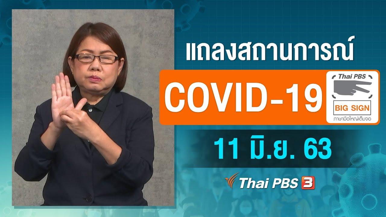 ศูนย์แถลงข่าวรัฐบาลฯ แถลงสถานการณ์โควิด-19 [ภาษามือ] (11 มิ.ย. 63)