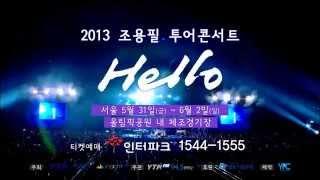 """2013 조용필&위대한탄생 투어콘서트 """"HELLO"""" - 상반기 스팟 영상"""