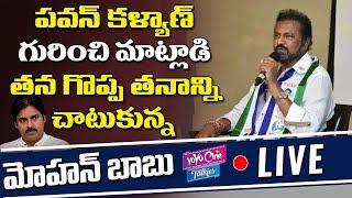 Mohana Babu Press Meet LIVE | Pawan Kalyan | AP Elections Results 2019 | YOYO Cine Talkies
