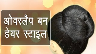 Hair Style in Hindi for Overlap Bun - Do it Yourself | KhoobSurati Studio