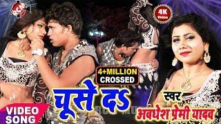 आ गया Awdhesh Premi Yadav का 2019 का अजूबा वीडियो ||चुशे दा चुशे दा|| Chuse Da