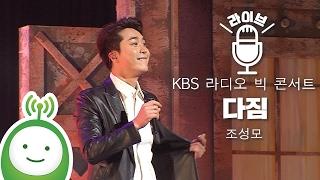 """조성모((Jo Sung-mo) """"다짐(I Swear)"""" [KBS 라디오 빅 콘서트]"""