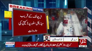 CCTV footage of robbery in medical store at Multan | 8 May 2018 | 92NewsHD