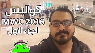 كواليس رحلة MWC 2016 - الجزء الأول | فلوق #7