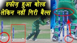 Champions Trophy 2017:  Hafeez gets lucky, ball hit the stump but bails didn't fell |वनइंडिया हिंदी