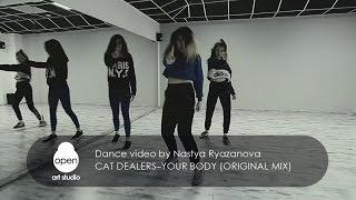 Cat Dealers-Your Body (Original Mix) - Dance video by Nastya Ryazanova - Open Art Studio