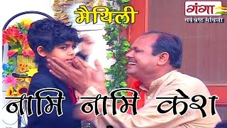 Poonam Songs | Maithili Songs|नामि नामि केश | Maithili Mudan Upnayan Geet |