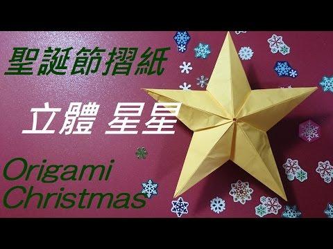 聖誕節摺紙 立體星星