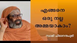 എങ്ങനെ ഒരു നല്ല അമ്മയാകാം? - Swami Chidananda Puri