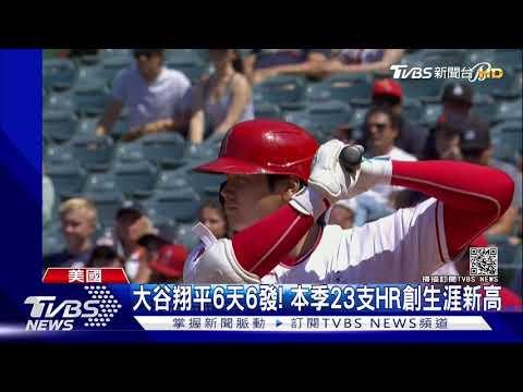 被全壘打追著跑! 天使6連戰 大谷翔平1勝6全壘打|TVBS新聞 - YouTube