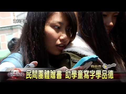 大台中新聞-中市扶輪社贈國語套書儀式 - YouTube