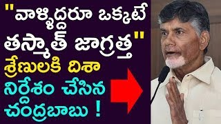 """ They Both Are One "" Babu Gave Serious Warning To TDP Leaders.. ! 