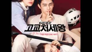 King of High School OST 1