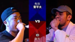 晋平太 vs ID/BEST BOUT(戦極鉄人17.5.4)