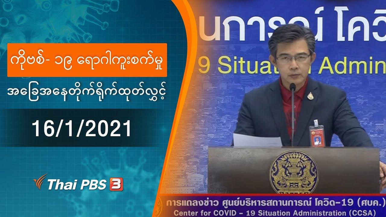 ကိုဗစ်-၁၉ ရောဂါကူးစက်မှုအခြေအနေကို သတင်းထုတ်ပြန်ခြင်း (16/01/2021)