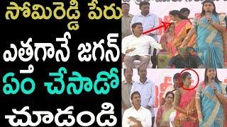 ఏం చేసాడో చూడండి| Rk Roja Fires On Minister Somireddy Chandramohan Reddy | Cinema Politics
