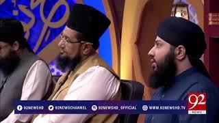 Manqabat | Syedna Imam Ali Raza (AS) | 25 July 2018 | 92NewsHD