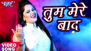 तुम मेरे बाद - Anu Dubey - Tum Mere Baad (Teaser) Hindi Sad Songs 2017