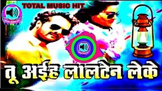 #DJ तू अईह लालटेन लेके भोजपुरी न्यू 2018 के सैड सॉन्ग सबसे सुपरहिट Tu Aiyyaa Leke by total music hit