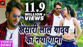 Khesari Lal का सबसे स्पेशल गाना | Bhojpuri Superhit Song 2018