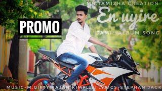En Uyire - Tamil Album song Promo|MR.Tamizha Creation